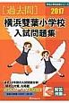 横浜雙葉小学校 入試問題集 [過去問] 2017 過去10年間の入試問題分析 「傾向と対策」を掲載