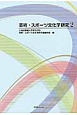 芸術・スポーツ文化学研究 (2)