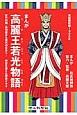 まんが・高麗王若光物語 古代の国・高句麗から現代の日本へ!