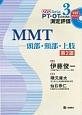 MMT-頭部・頸部・上肢<第2版> DVD Series PT・OTのための測定評価3