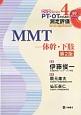 MMT-体幹・下肢<第2版> DVD Series PT・OTのための測定評価4