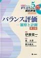 バランス評価-観察と計測 DVD Series PT・OTのための測定評価5