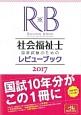 社会福祉士 国家試験のためのレビューブック 2017