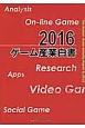 ゲーム産業白書 2016
