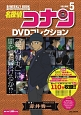 名探偵コナン DVDコレクション バイウイークリーブック (5)