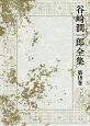 谷崎潤一郎全集 文章読本 (18)