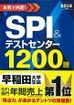 本気で内定!SPI&テストセンター1200題 2018