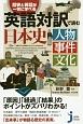 英語対訳で読む日本史 人物 事件 文化