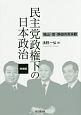 民主党政権下の日本政治<増補版> 鳩山・菅・野田の対米観