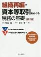 組織再編・資本等取引をめぐる税務の基礎<第2版>