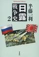 日露戦争史 (2)