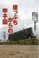 崖っぷちからの甲子園 大阪偕星高の熱血ボスと個性派球児の格闘の日々