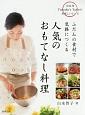 ふだんの食材で気軽につくる 人気のおもてなし料理 奈良発Tomoko's Tableの美味しいレシピ