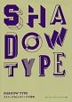 シャドウ・タイプ クラシック3Dレタリングの世界
