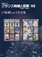 フランス刺繍と図案 戸塚刺しゅう写真集 戸塚刺しゅう(148)