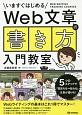 Web文章の「書き方」入門教室 5つのステップで「読まれる→伝わる」文章が書ける!