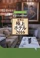 世界の極上ホテル 2016 世界最大の旅行口コミサイトtripadvisor