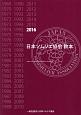 日本ソムリエ協会 教本 2016