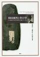 柳田國男と考古学 なぜ柳田は考古資料を収集したのか