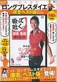 美木良介 ロングブレスダイエット完全ベスト版DVD BOOK