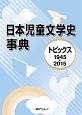 日本児童文学史事典 トピックス 1945-2015