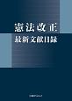 憲法改正 最新文献目録