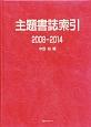 主題書誌索引 2008-2014