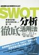 金融機関・会計事務所のためのSWOT分析徹底活用法 事業性評価・経営改善計画への第一歩