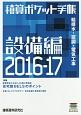 積算ポケット手帳 設備編 2016-2017 特集:住宅版BELSのポイント 給排水・空調・電気工事