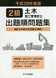 2級土木施工管理技士 出題順問題集 平成28年