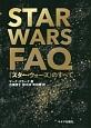 STAR WARS FAQ「スター・ウォーズ」のすべて