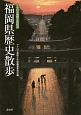 福岡県歴史散歩 アクロス福岡文化誌10