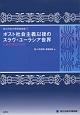 ポスト社会主義以後のスラヴ・ユーラシア世界 国立民族学博物館論集4 比較民族誌的研究