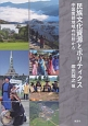 民族文化資源とポリティクス 中国南部地域の分析から