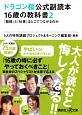 ドラゴン桜公式副読本 16歳の教科書 「勉強」と「仕事」はどこでつながるのか (2)