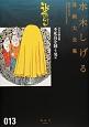 水木しげる漫画大全集 貸本漫画集 不死鳥を飼う男 他 (13)