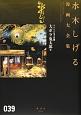 ゲゲゲの鬼太郎 大ボラ鬼太郎 他 水木しげる漫画大全集 (11)