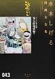 ゲゲゲの鬼太郎 鬼太郎地獄編 他 水木しげる漫画大全集 (15)