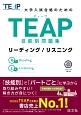 大学入試合格のための TEAP技能別問題集 リーディング/リスニング CD付