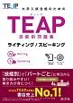 大学入試合格のための TEAP技能別問題集 ライティング/スピーキング CD付
