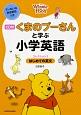 くまのプーさんと学ぶ小学英語 はじめての英文 CD付 (3)