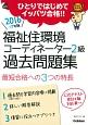 福祉住環境コーディネーター2級 過去問題集 2016~2017 ひとりではじめてイッパツ合格!!