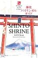 神社 バイリンガル ガイド Bilingual Guide SHINTO SH