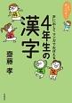 これでカンペキ! 声に出してマンガでおぼえる4年生の漢字