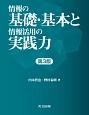 情報の基礎・基本と情報活用の実践力<第3版>