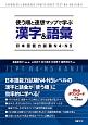 使う順と連想マップで学ぶ漢字&語彙 日本語能力試験N4・N5