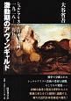 激動期のアヴァンギャルド シュルレアリスムと日本の絵画 一九二八-一九五三