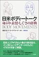 日米ボディトーク<増補新装版> 身ぶり・表情・しぐさの辞典