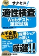 サクセス!適性検査 Webテスト・筆記試験 2018