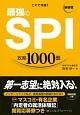 これで突破!!最強のSPI攻略1000題 2018